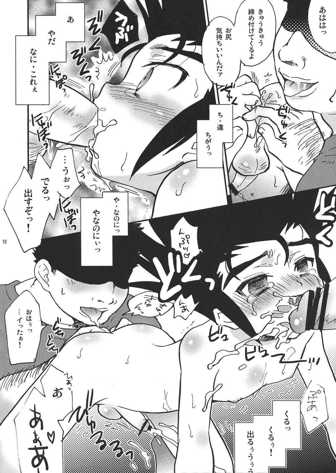 [Neruneru (Nerune)] Come-Come Kamui-kun! (Cardfight!! Vanguard) 9