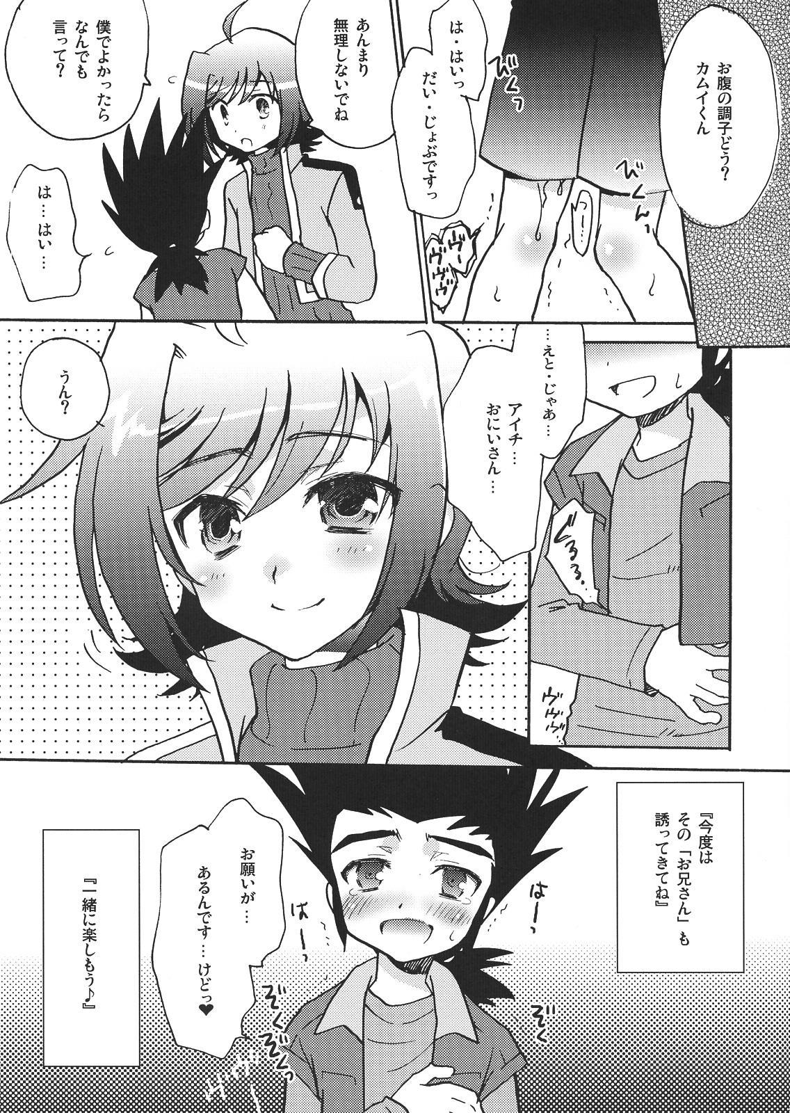 [Neruneru (Nerune)] Come-Come Kamui-kun! (Cardfight!! Vanguard) 14