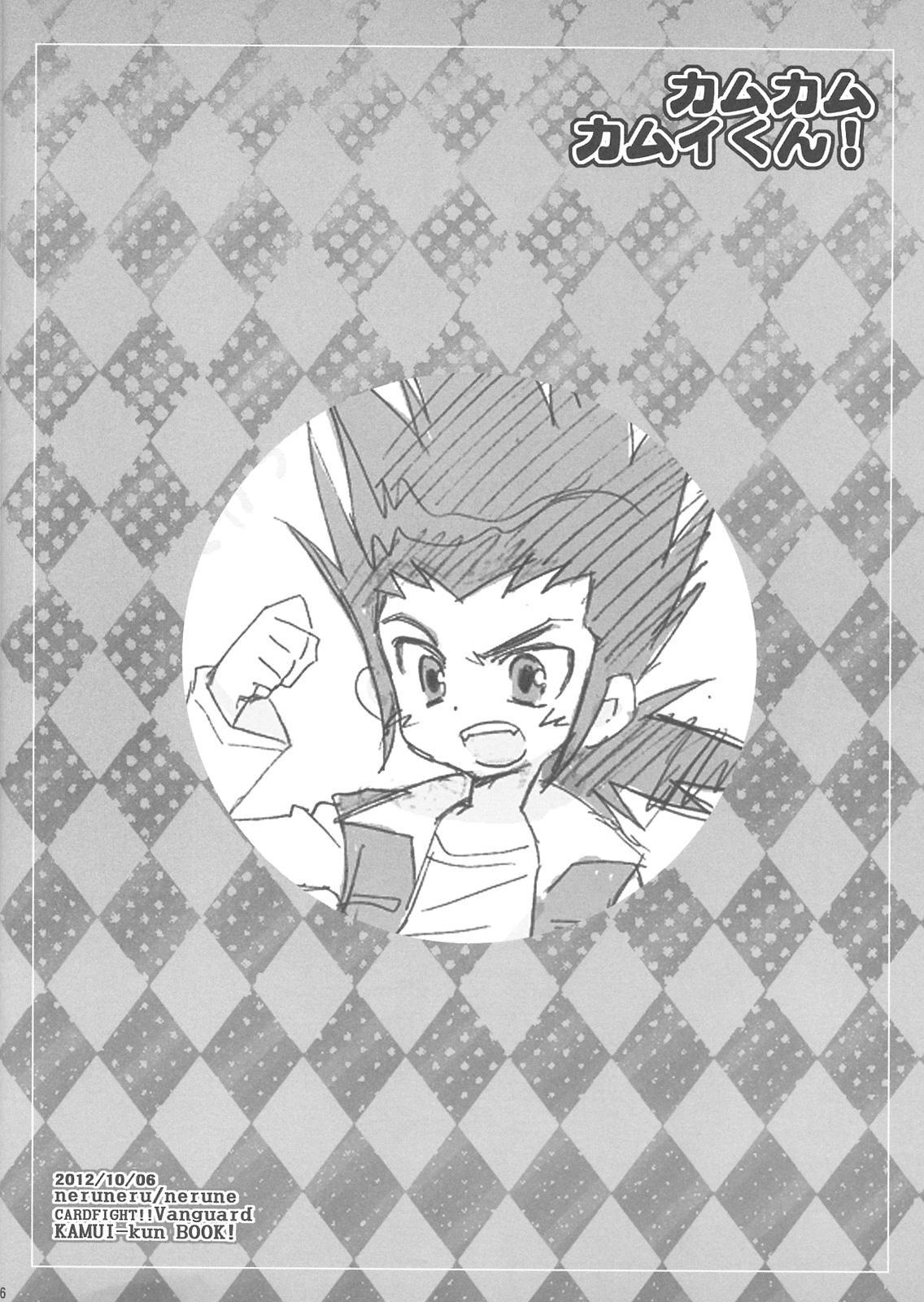 [Neruneru (Nerune)] Come-Come Kamui-kun! (Cardfight!! Vanguard) 15