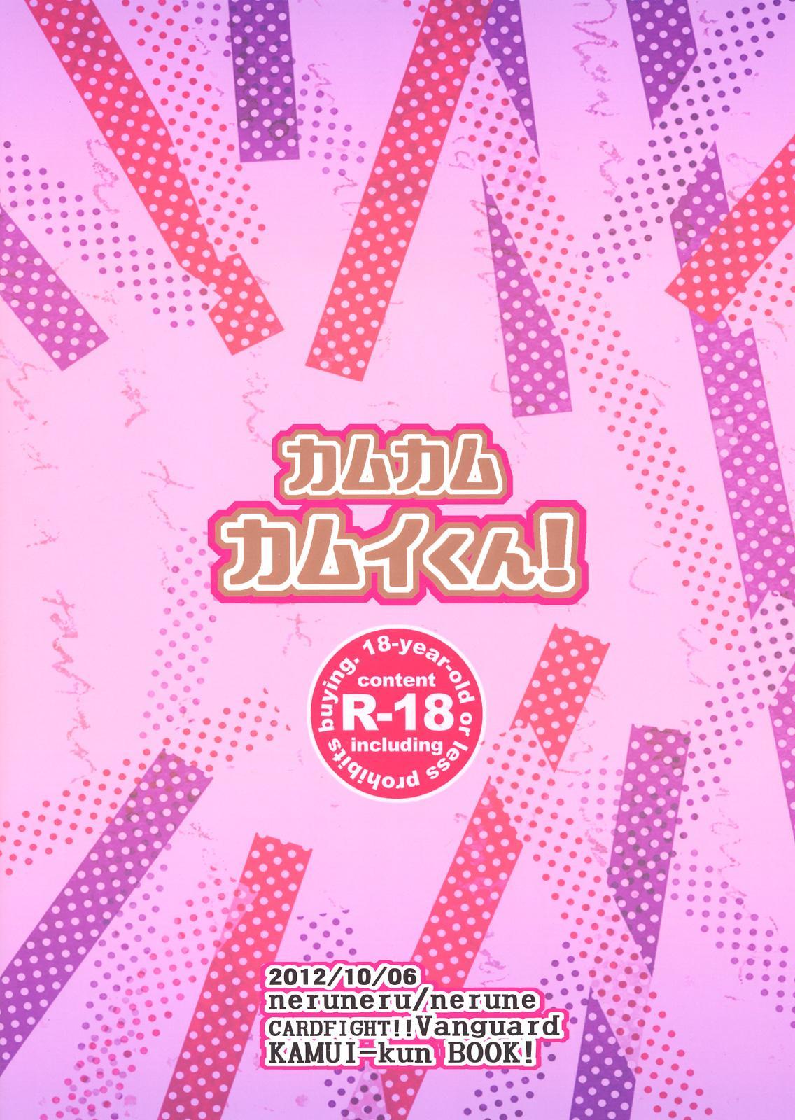 [Neruneru (Nerune)] Come-Come Kamui-kun! (Cardfight!! Vanguard) 19