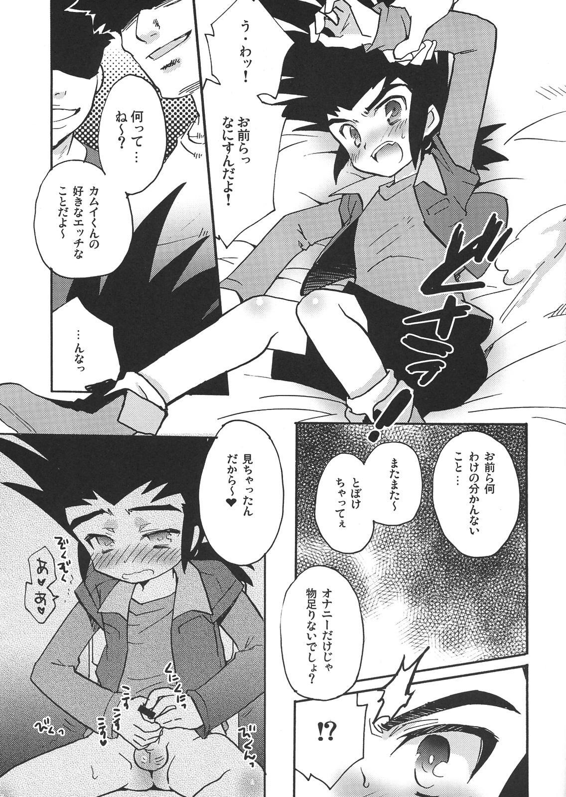 [Neruneru (Nerune)] Come-Come Kamui-kun! (Cardfight!! Vanguard) 4
